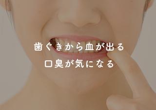 歯ぐきから血が出る口臭が気になる
